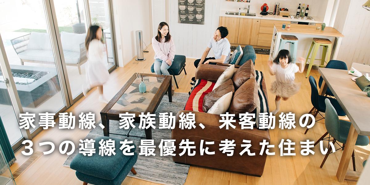 GF HOUSE メインビジュアル01
